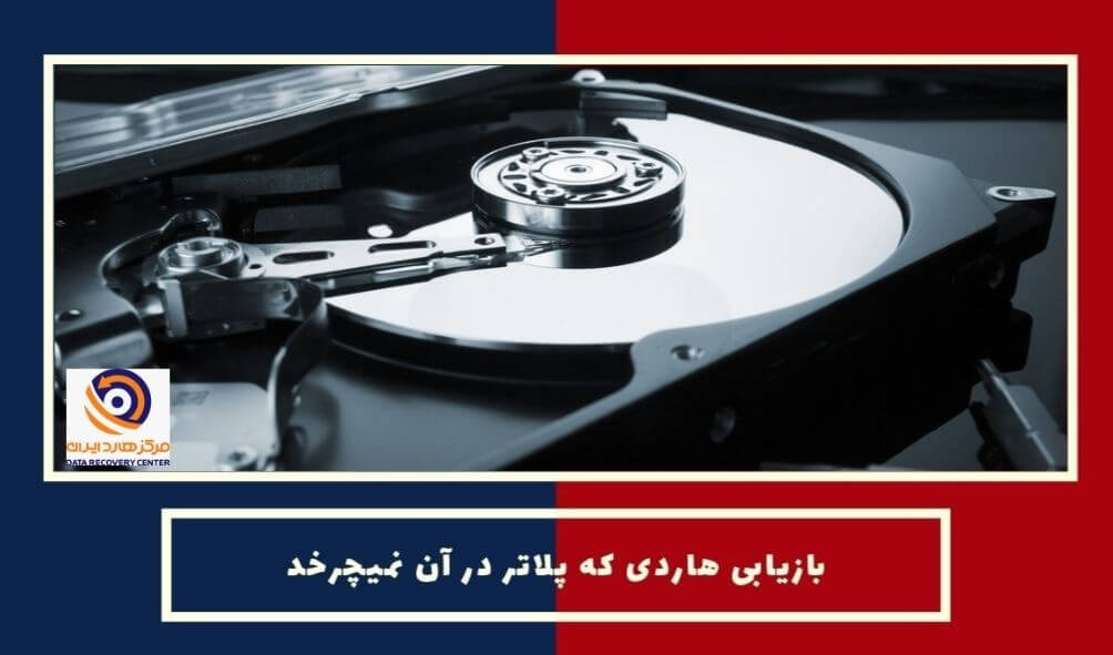 نچرخیدن هارد : پلاتر یا دیسک ها در هارد نمی چرخند