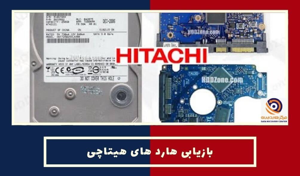ریکاوری اطلاعات هارد هیتاچی