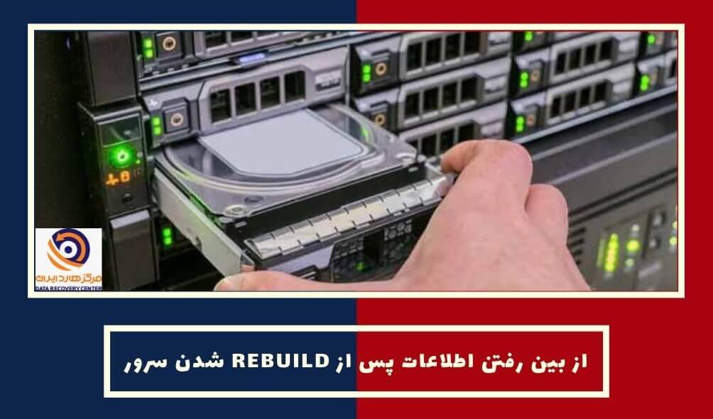 rebuild raid