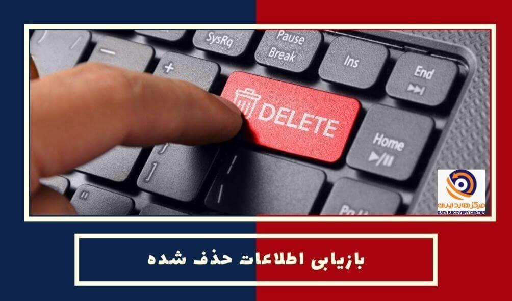 بازیابی اطلاعات حذف شده