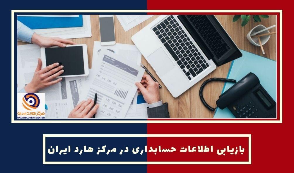 ریکاوری اطلاعات نرم افزار حسابداری در مرکز هارد ایران